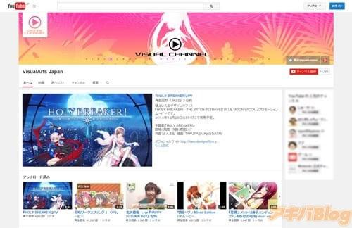 ビジュアルアーツ動画公式チャンネル「VISUAL CHANNEL」