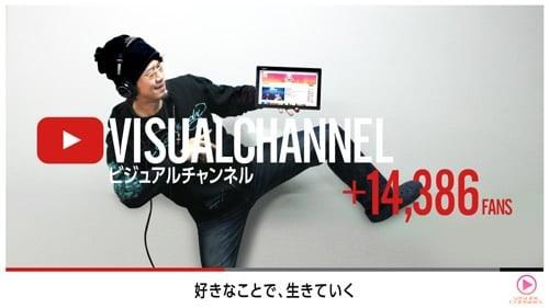 ビジュアルチャンネル